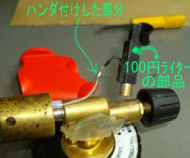 100円ライターで使われていた圧電素子を流用する
