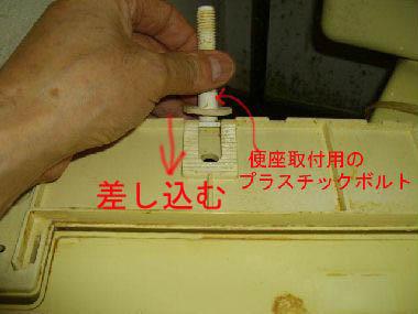 便座のボルト取付用溝からボルトをはずし、新しい洗浄便座の取付溝に同じようにボルトを差し込む